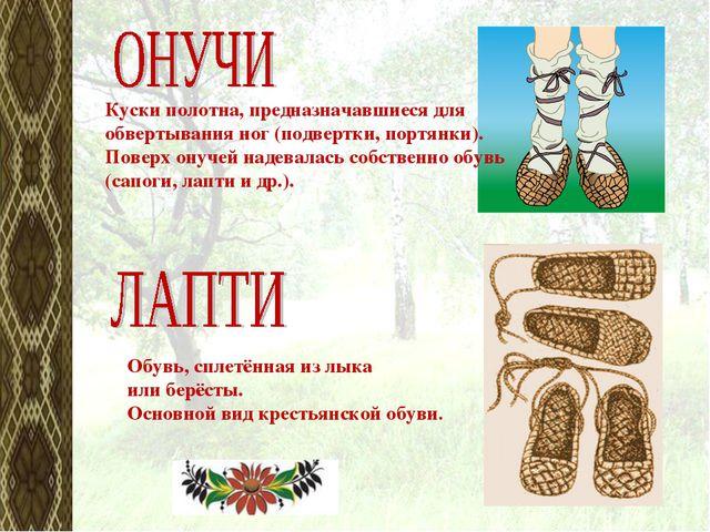 Куски полотна, предназначавшиеся для обвертывания ног (подвертки, портянки)....