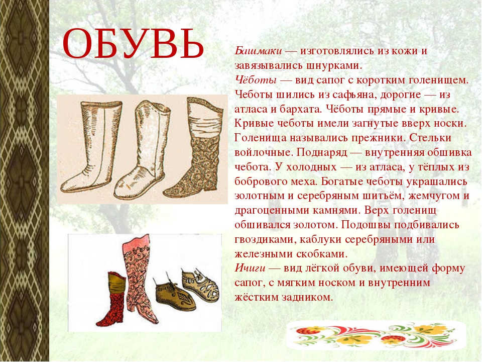 ОБУВЬ Башмаки— изготовлялись из кожи и завязывались шнурками. Чёботы— вид с...