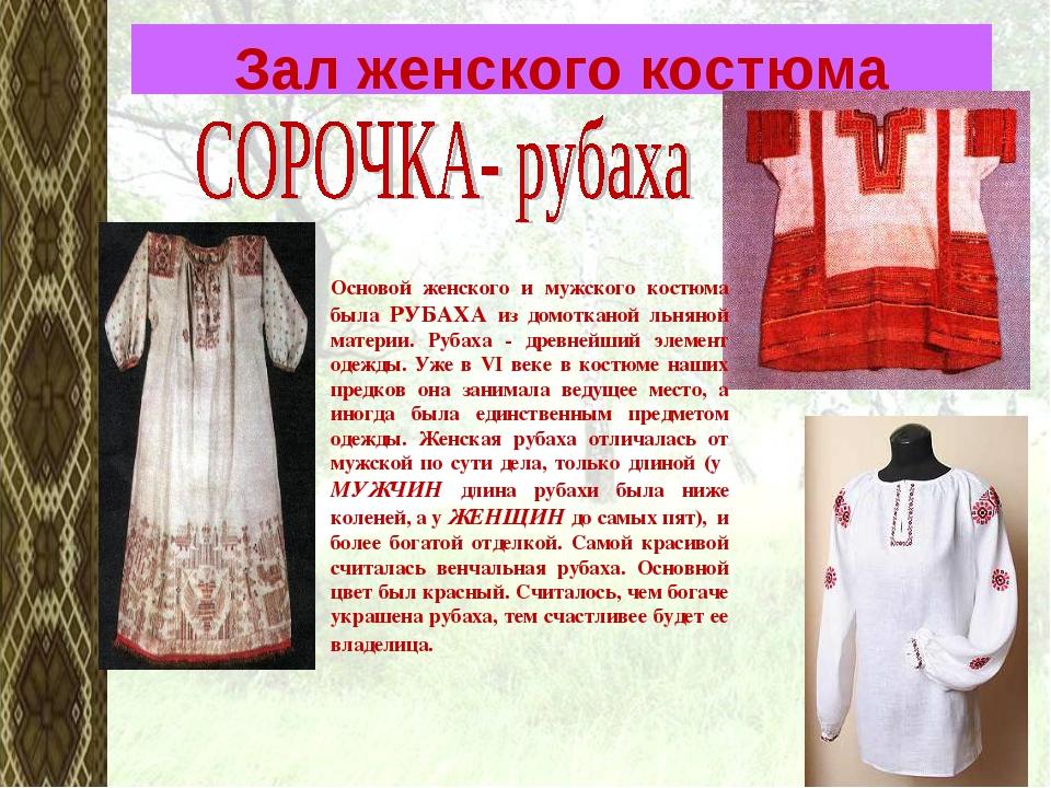 Зал женского костюма Основой женского и мужского костюма была РУБАХА из домот...