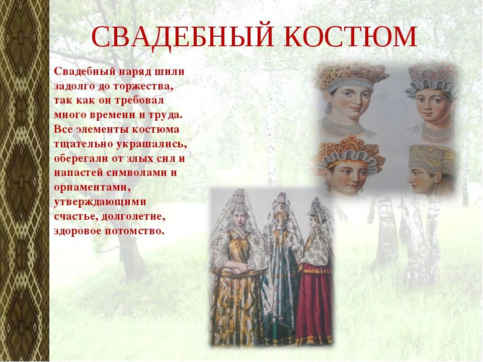СВАДЕБНЫЙ КОСТЮМ Свадебный наряд шили задолго до торжества, так как он требов...