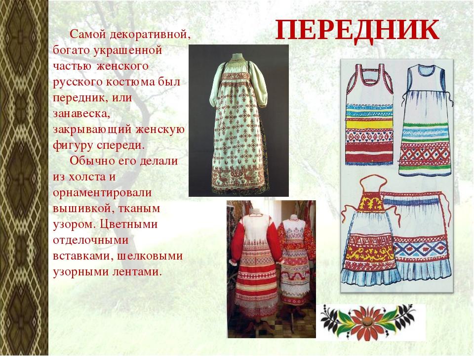 Самой декоративной, богато украшенной частью женского русского костюма был п...