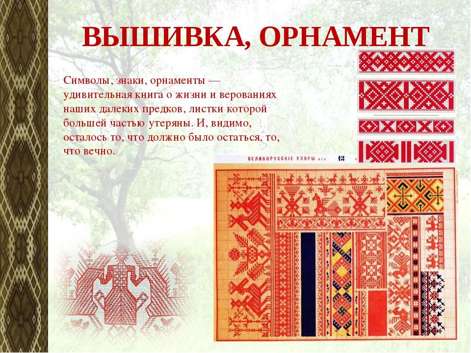 Солярный орнамент в вышивке 14