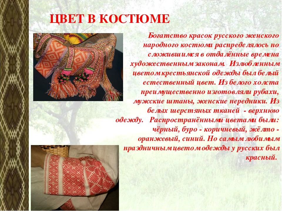 ЦВЕТ В КОСТЮМЕ  Богатство красок русского женского народного костюма распред...