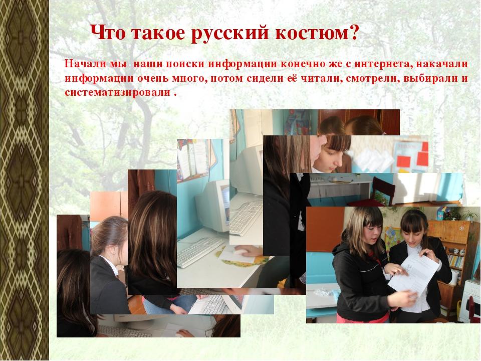 Что такое русский костюм? Начали мы наши поиски информации конечно же с интер...