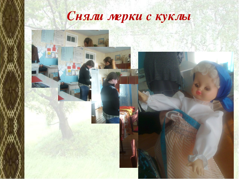 Сняли мерки с куклы