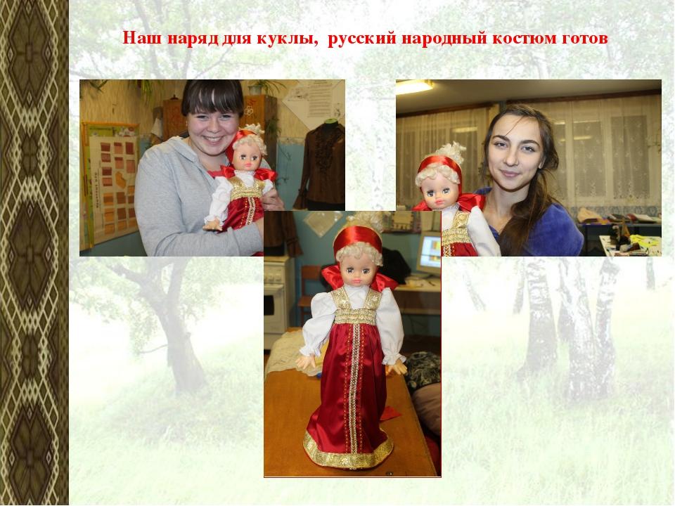 Наш наряд для куклы, русский народный костюм готов