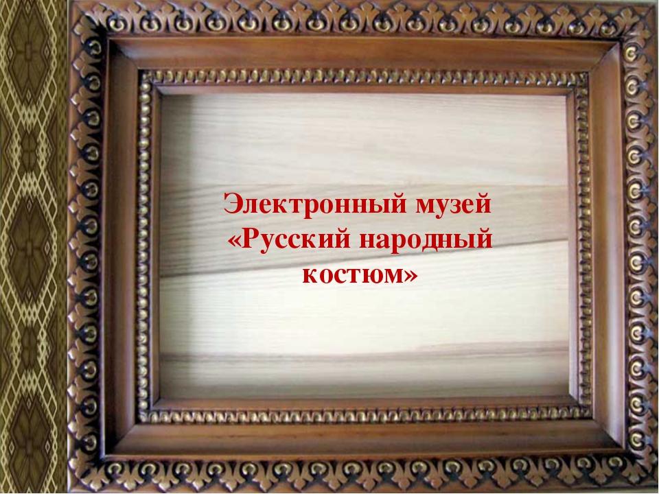 Электронный музей «Русский народный костюм»