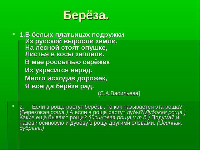 Берёза. 1.В белых платьицах подружки Из русской выросли земли. На лесной сто...