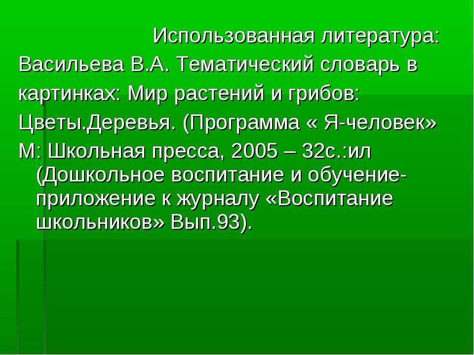 Использованная литература: Васильева В.А. Тематический словарь в картинках:...