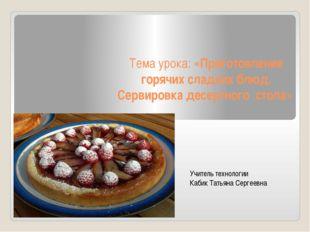 Тема урока: «Приготовление горячих сладких блюд. Сервировка десертного стола»