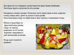 Для фруктов стол сервируют десертными или фруктовыми приборами. Некоторые фр