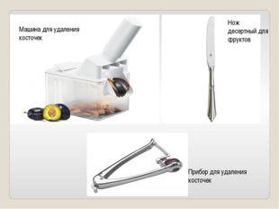Машина для удаления косточек Нож десертный для фруктов Прибор для удаления ко