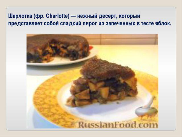 Шарлотка (фр. Charlotte) — нежный десерт, который представляет собой сладкий...