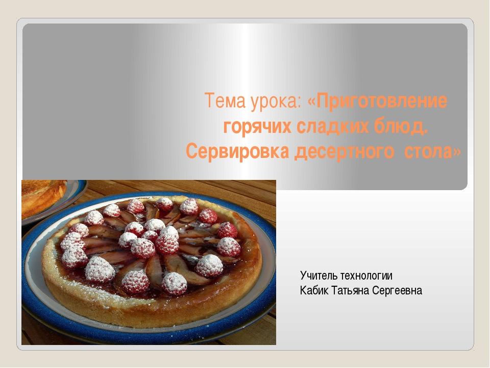 Тема урока: «Приготовление горячих сладких блюд. Сервировка десертного стола»...