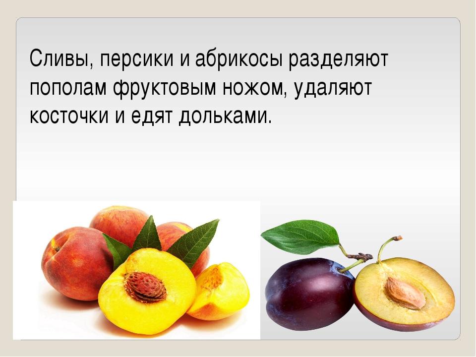 Сливы, персики и абрикосы разделяют пополам фруктовым ножом, удаляют косточки...