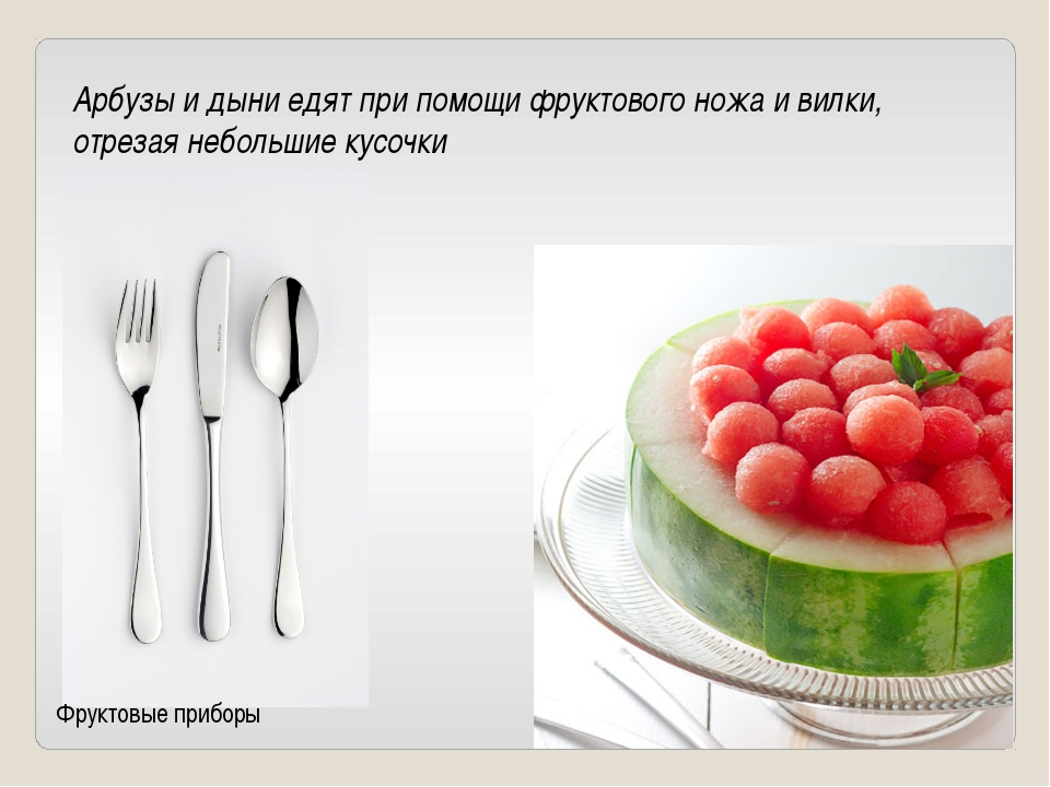 Арбузы и дыни едят при помощи фруктового ножа и вилки, отрезая небольшие кусо...