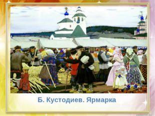 Шаблон презентации Б. Кустодиев. Ярмарка