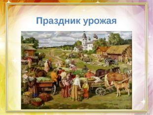 Праздник урожая Pedsovet.su Екатерина Горяйнова
