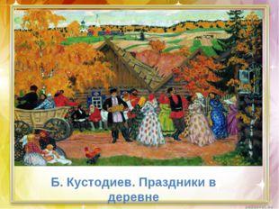 Шаблон презентации Б. Кустодиев. Праздники в деревне