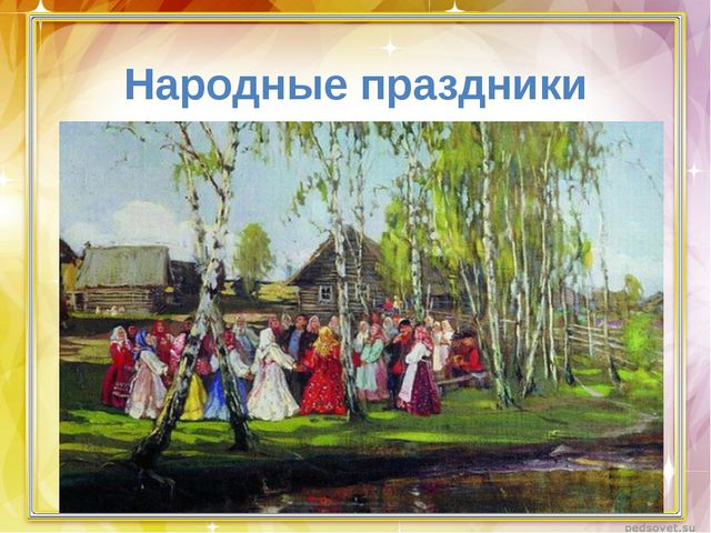 Народные праздники Pedsovet.su Екатерина Горяйнова