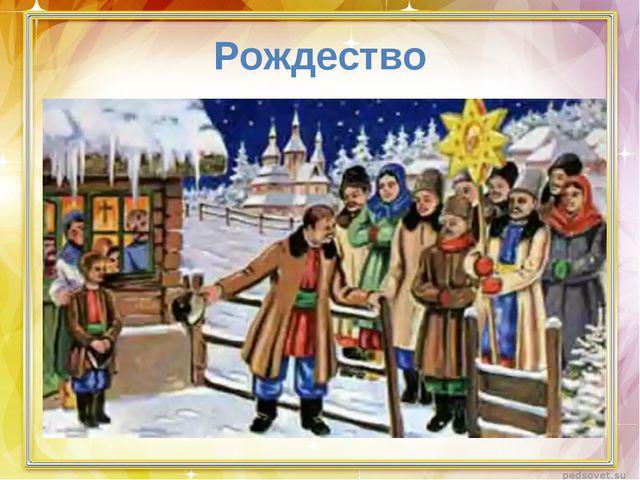 Рождество Pedsovet.su Екатерина Горяйнова