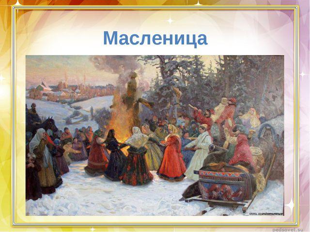 Масленица Pedsovet.su Екатерина Горяйнова