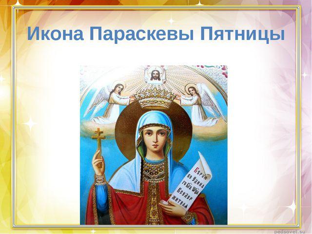 Икона Параскевы Пятницы Pedsovet.su Екатерина Горяйнова