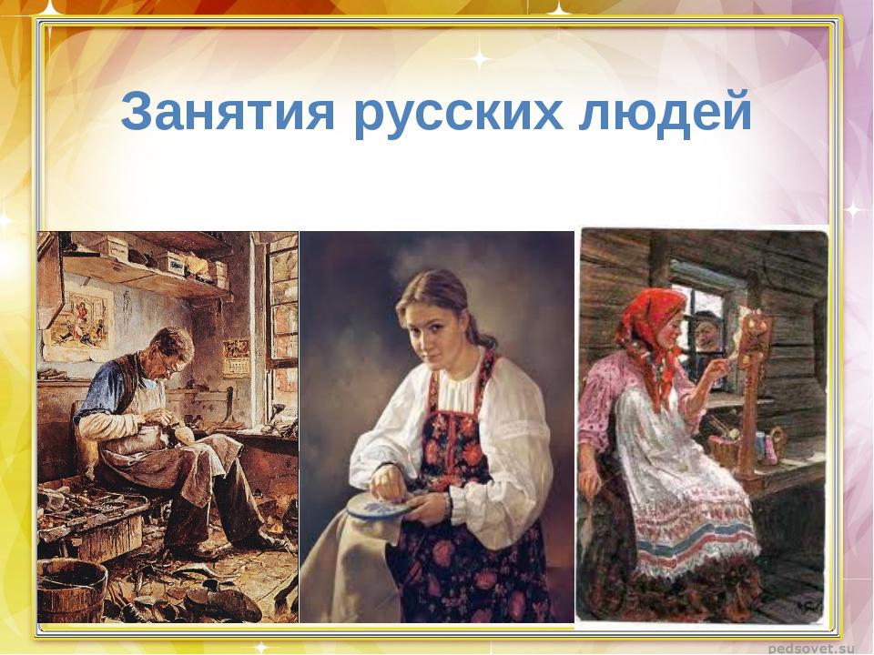 Занятия русских людей Pedsovet.su Екатерина Горяйнова