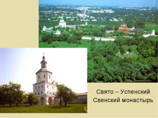 Свято – Успенский Свенский монастырь