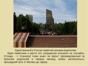 Единственный в России памятник воинам-водителям. Идея памятника и место его с