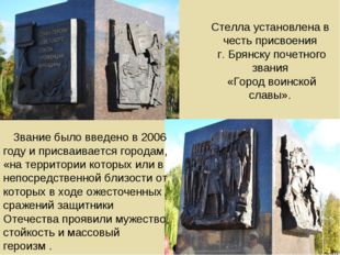 Стелла установлена в честь присвоения г. Брянску почетного звания «Город воин