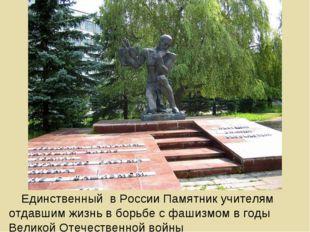 Единственный в России Памятник учителям отдавшим жизнь в борьбе с фашизмом в