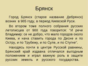 Брянск Город Брянск (старое название Дебрянск) возник в 985 году, в период Ки