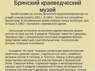 Брянский краеведческий музей  Музей основан на основе ценностей национализир