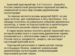Брянский парк-музей им. А.К.Толстого - первый в России самобытный декоративно