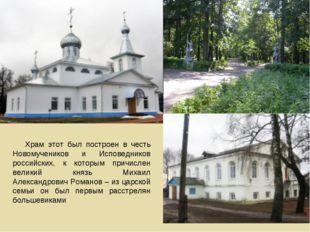 Храм этот был построен в честь Новомучеников и Исповедников российских, к кот