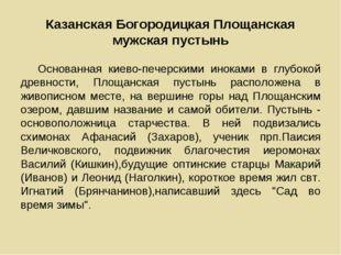 Казанская Богородицкая Площанская мужская пустынь Основанная киевo-печерскими