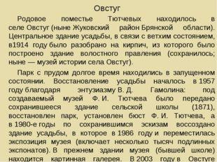 Овстуг Родовое поместье Тютчевых находилось в селеОвстуг(нынеЖуковский рай