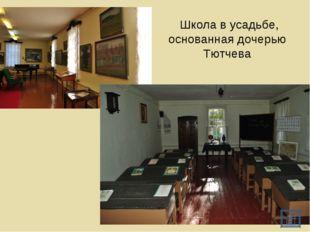 Школа в усадьбе, основанная дочерью Тютчева