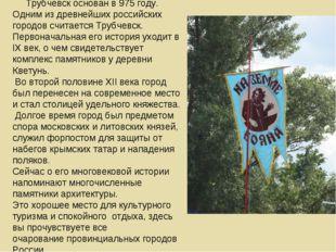 Трубчевск основан в 975 году. Одним из древнейших российских городов считаетс