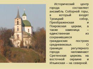 Исторический центр города составляет ансамбль Соборной горы, в который входят