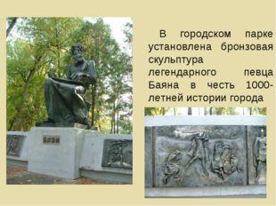 В городском парке установлена бронзовая скульптура легендарного певца Баяна в