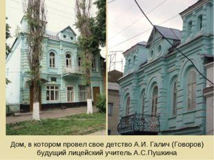 Дом, в котором провел свое детство А.И. Галич (Говоров) будущий лицейский учи