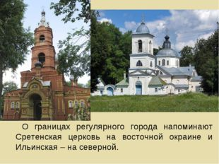О границах регулярного города напоминают Сретенская церковь на восточной окра