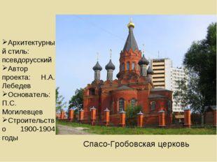 Спасо-Гробовская церковь Архитектурный стиль: псевдорусский Автор проекта: Н.
