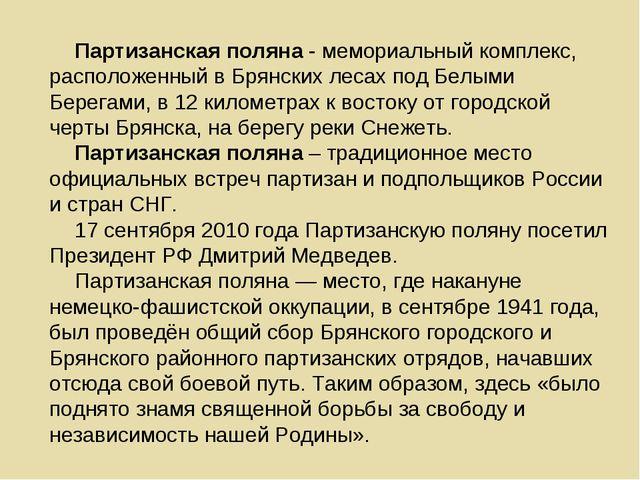 Партизанская поляна - мемориальный комплекс, расположенный в Брянских лесах п...