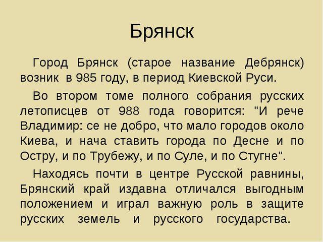 Брянск Город Брянск (старое название Дебрянск) возник в 985 году, в период Ки...