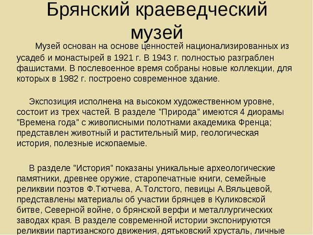 Брянский краеведческий музей  Музей основан на основе ценностей национализир...