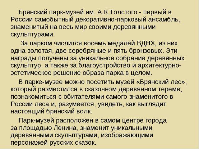 Брянский парк-музей им. А.К.Толстого - первый в России самобытный декоративно...