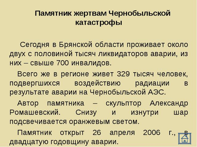 Памятник жертвам Чернобыльской катастрофы Сегодня в Брянской области проживае...